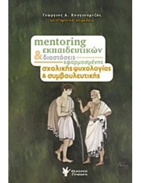 Mentoring εκπαιδευτικών και διαστάσεις εφαρμοσμένης σχολικής ψυχολογίας και συμβουλευτικής