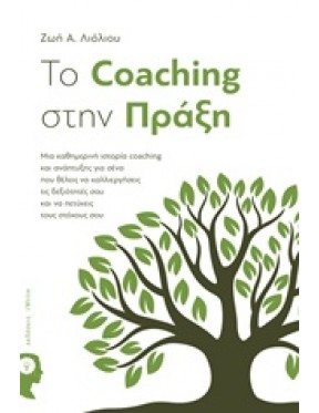 To Coaching στην πράξη