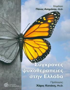 Σύγχρονες ψυχοθεραπείες στην Ελλάδα