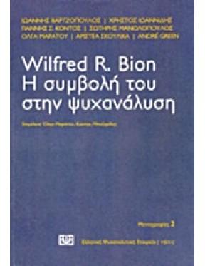 Wilfred R. Bion: Η συμβολή του στην ψυχανάλυση