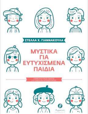 Μυστικά για ευτυχισμένα παιδιά