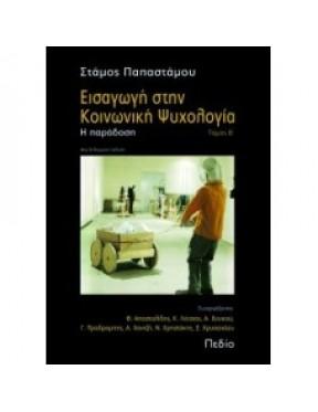 Εισαγωγή στην Κοινωνική ψυχολογία (Τόμος Α)