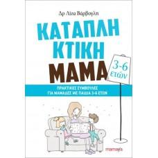 Καταπληκτική μαμά: Πρακτικές συμβουλές για μαμάδες με παιδιά 3-6 ετών