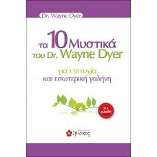 Τα 10 μυστικά του Dr. Wayne Dryer για επιτυχία και εσωτερική γαλήνη