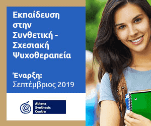 Athens Synthesis (May19-30okt2019verticalb)