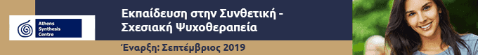 Athens Synthesis (May19-30okt2019)