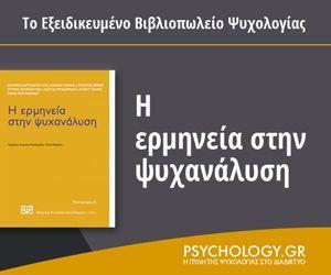 E-Psychology Bookstore-η ερμηνεία στην ψυχανάλυση