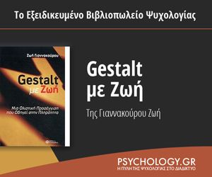 Psychology Bookstore -Gestalt με ζωή