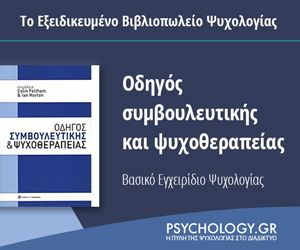 Psychology Bookstore - Οδηγός Ψυχοθεραπείας