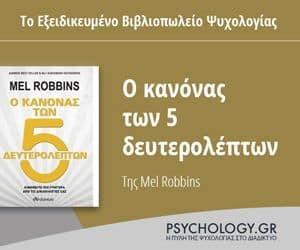 Psychology Bookstore - Κανόνας 5 δευτερολέπτων