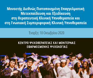 Κέντρο Μοντέρνας Εφαρμοσμένης Ψυχολογίας - Vertical-έως 30/10/2020