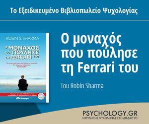 Psychology Bookstore, ο μοναχός που πούλησε φερράρι