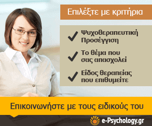 E-Psychology - Specialists ad (PR-1 300X250)