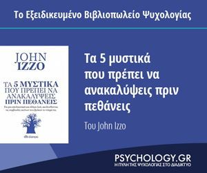 Psychology Bookstore, τα 5 μυστικα