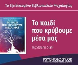 Psychology Bookstore, το παιδί που κρύβουμε μέσα μας