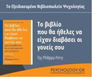 Psychology Bookstore Το βιβλίο που θα ήθελες να διαβάσουνγονείς