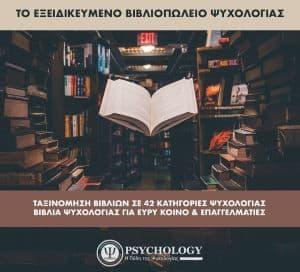 βιβλιοπωλείο ψυχολογιας