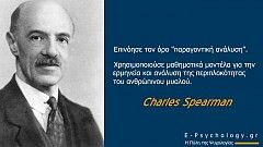 Spearman, C. E.
