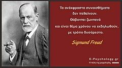 sigmund freud quotes