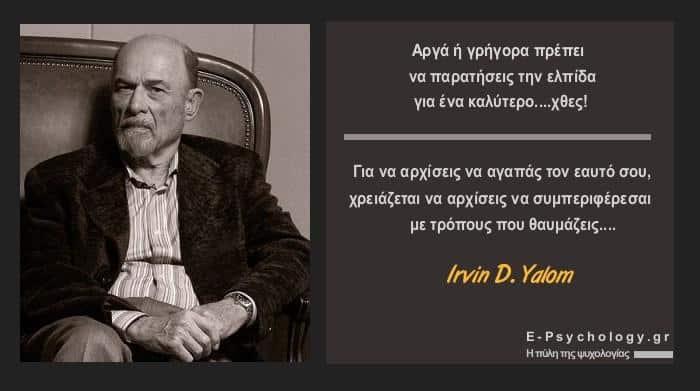 Irvin Yalom