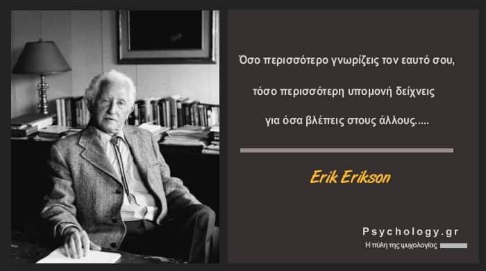 Ψυχοκοινωνικά Στάδια Erikson