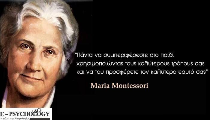 Μαρία Μοντεσσόρι