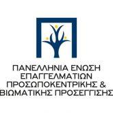 Πανελλήνια Ένωση Επαγγελματιών Προσωποκεντρικής & Βιωματικής Προσέγγισης