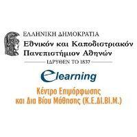 Κλινική ψυχολογία παιδιού και εφήβου (e-learning)