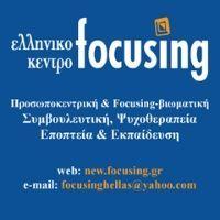 Προσωποκεντρική & Focusing-βιωματική Συμβουλευτική και Ψυχοθεραπεία